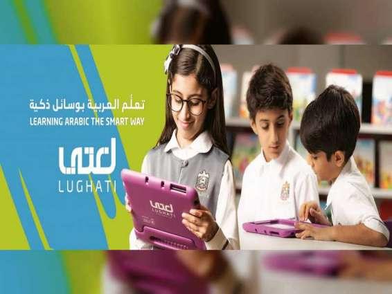 """""""لغتي"""" تستهدف 5934 ألف طالب وطالبة من 71 مدرسة في مرحلتيها الختاميتين"""