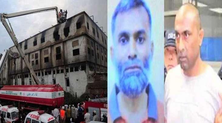 المحکمة الباکستانیة تحکم بالاعدام علی المتھمین في قضیة حریق المصنع عام 2012م بمدینۃ کراتشي