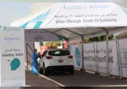 Drive-through COVID-19 testing centre opens on Muroor road