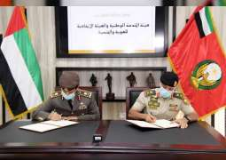 UAE Armed Forces, ICA sign MoU