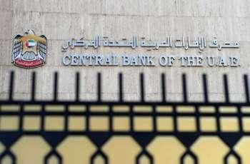 16.4 مليار درهم  زيادة في رصيد النقد المتداول خارج البنوك مع نهاية أغسطس