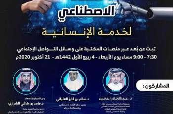 مكتبة الملك عبدالعزيز العامة تعقد ندوة الذكاء الاصطناعي لخدمة الإنسانية غدًا