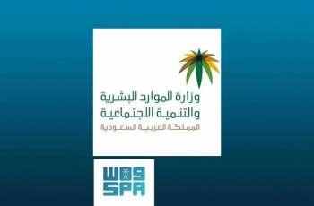 وزارة الموارد البشرية والتنمية الاجتماعية تطلق مشروع مؤشر فوريستر العالمي لتجربة العميل