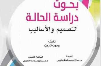 معهد الإدارة العامة يترجم كتابًا حديثًا بعنوان
