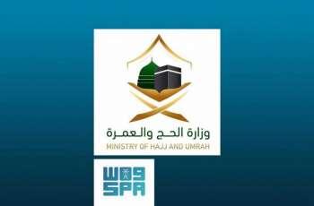 وزارة الحج والعمرة تشارك في تنظيم الورشة الافتراضية