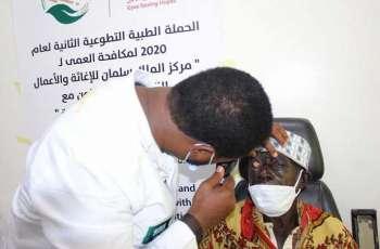 مركز الملك سلمان للإغاثة يطلق حملة طبية تطوعية جديدة لمكافحة العمى في نيجيريا
