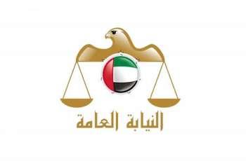 النيابة العامة للدولة توضح عقوبة الدخول بدون تصريح إلى موقع إلكتروني بقصد الحصول على بيانات حكومية أو سرية
