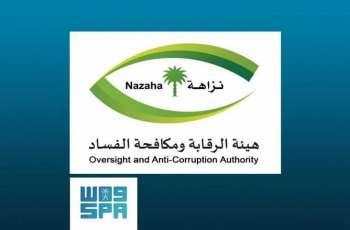 هيئة الرقابة ومكافحة الفساد تباشر (123) قضية جنائية