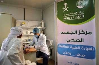العيادات الطبية المتنقلة لمركز الملك سلمان للإغاثة في مخيم وعلان للنازحين بمحافظة حجة تواصل تقديم خدماتها العلاجية
