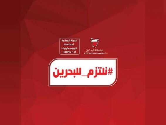 """البحرين تسجل 8 وفيات و438 إصابة جديدة بـ""""كورونا"""""""