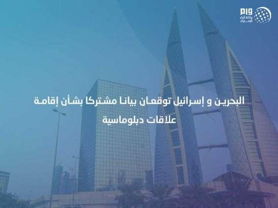 البحرين و إسرائيل توقعان بيانا مشتركا بشأن إقامة علاقات دبلوماسية
