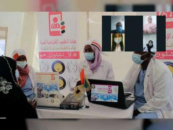 انطلاق أولى حملات الشيخة فاطمة الإنسانية الإفتراضية لعلاج مئات النساء في القرى السودانية