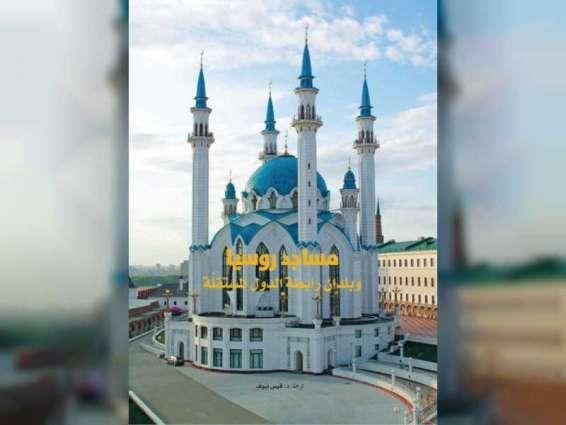 """""""كلمة"""" يصدر ترجمة كتاب """"مساجد روسيا وبلدان رابطة الدول المستقلة"""""""