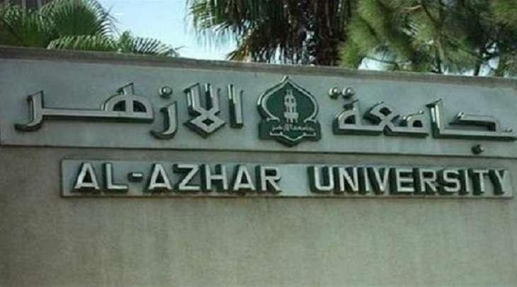 جامعة الأزھر الشریف یعزي باکستان فی ضحایا المدرسة الدینیة استھدفھا الانفجار الارھابي بمدینة بشاور