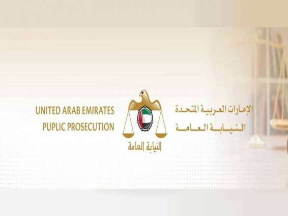Federal Public Prosecution warns against accessing websites to obtain government data, or confidential information without authorisation