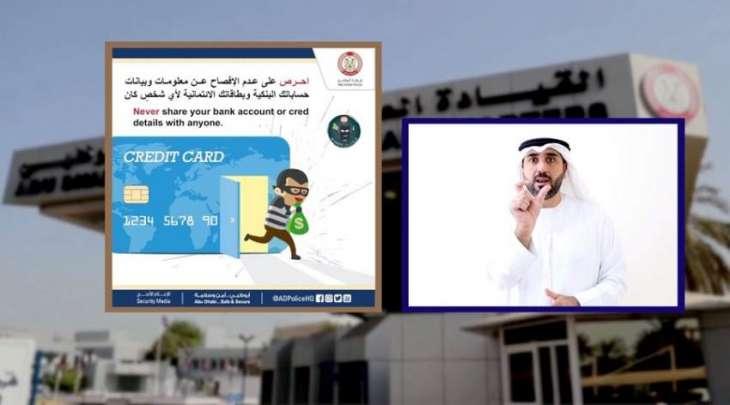 بلغة الإشارة .. شرطة أبوظبي تحذر من الأساليب الخادعة للحصول على البيانات المصرفية