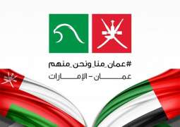 UAE to celebrate Oman's 50th National Day