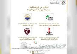 مجلس الشارقة الرياضي يكشف عن الفائزين بمسابقة اليوم العالمي للجودة