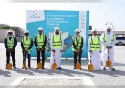 """""""أكواكيمي"""" تبدأ بناء محطة بتروكيماويات بقيمة 40 مليون دولار في ميناء جبل علي"""
