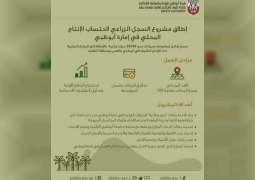 إطلاق مشروع السجل الزراعي في أبوظبي