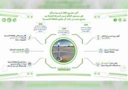 المرحلة الرابعة من مجمع محمد بن راشد للطاقة الشمسية من أكبر مشاريع تخزين الطاقة على مستوى العالم