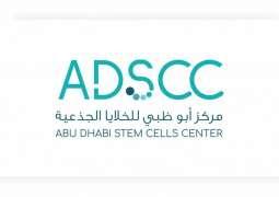 """"""" مركز أبوظبي للخلايا الجذعية """" يتمكن من علاج أكثر من 5 آلاف مصاب بفيروس /كوفيد-19/"""