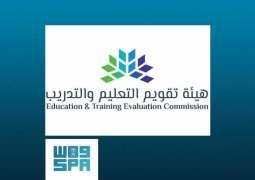 هيئة تقويم التعليم والتدريب تبدأ الزيارات الافتراضية لاعتماد مؤسسات التدريب