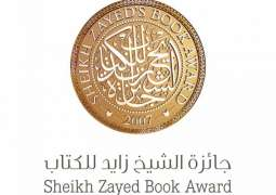Sheikh Zayed Book Award announces longlist for the 'Literature' Category in its 15th Edition