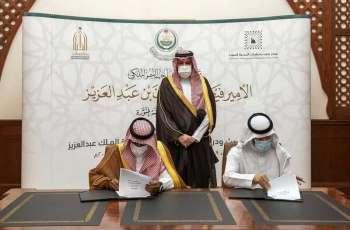 سمو أمير المدينة المنورة يشهد مراسم توقيع مذكرة تعاون بين مركز بحوث ودراسات المدينة المنورة ودارة الملك عبدالعزيز