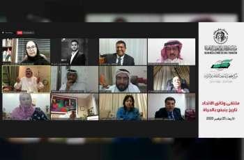 وثائق الاتحاد في حوارات ثرية في ملتقى مركز سلطان العويس