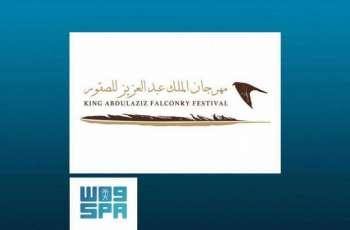 مهرجان الملك عبد العزيز للصقور في نسخته الثالثة ينطلق غداً بمشاركة نخبة من الصقارين السعوديين والدوليين