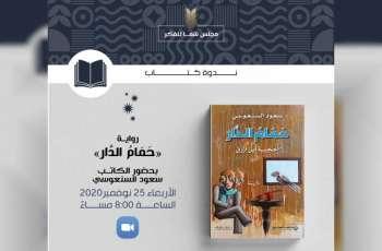 """مجلس شما بنت محمد للفكر يناقش رواية """"حمام الدار"""""""