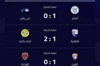 فوز العين والنصر واتحاد كلباء في دوري الخليج العربي
