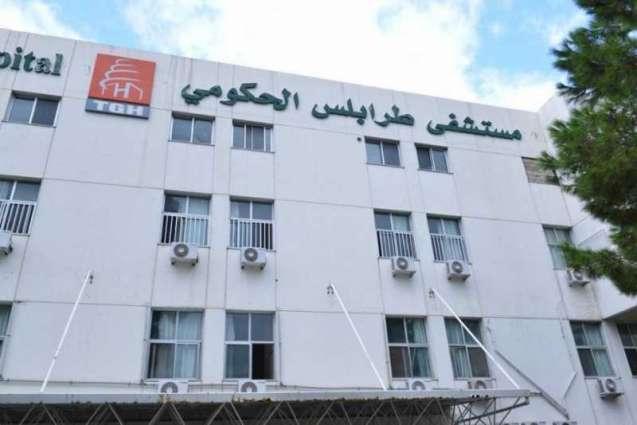 مركز الملك سلمان للإغاثة يدشن مركزا لغسيل الكلى في مستشفى طرابلس الحكومي
