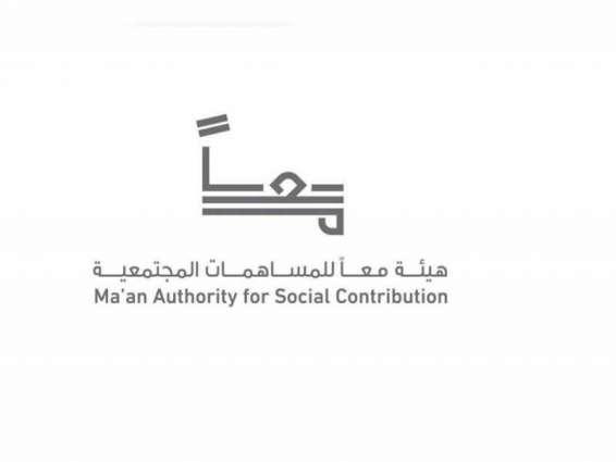 Ma'an to launch financial literacy programme