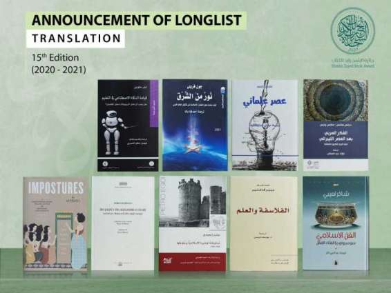 SZBA announces longlist for 'Translation' Category for its 15th edition