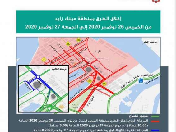 """"""" النقل المتكامل"""" و""""شرطة أبوظبي"""" يكشفان خطة إغلاق بعض الطرق المؤدية إلى منطقة ميناء زايد"""