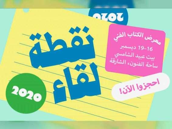 """الشارقة للفنون تنظم النسخة الثالثة من معرض الكتب الفنية """"نقطة لقاء"""" في ديسمبر"""