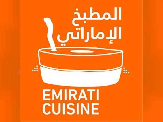 """""""الثقافة و السياحة"""" تطلق برنامج المطبخ الإماراتي"""