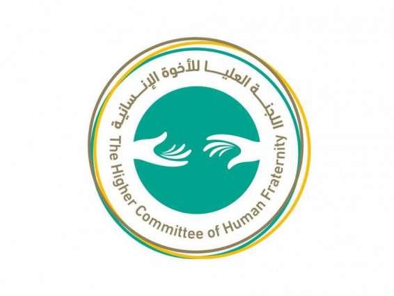 """""""العليا للأخوة الإنسانية"""" تدعو لتبني آلية عالمية تضمن توزيعا عادلا للقاحات """"كورونا"""""""
