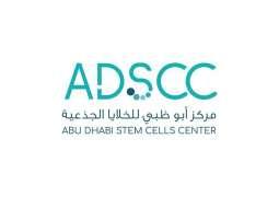 """"""" مركز أبوظبي للخلايا الجذعية """" يستعد لإجراء تجارب سريرية لتقييم علاج جديد لمرضى السكري والتصلب المتعدد"""