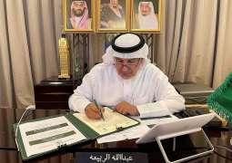 مركز الملك سلمان للإغاثة يوقع مذكرة تعاون مع التحالف العالمي للقاحات والتحصين (غافي)
