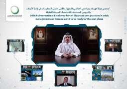 DEWA's International Excellence Forum discusses best practices in crisis management
