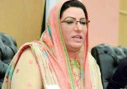 'Raj Kumari lied once again,': Firdous Ashiq Awan responds to Maryam Nawaz's presser