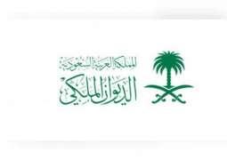 الديوان الملكي السعودي ينعى والدة متعب بن عبدالله بن سعود بن عبد العزيز