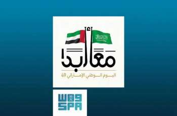 التواصل الحكومي يصدر الشعار الإعلامي الموحد لمشاركة المملكة في الاحتفاء باليوم الوطني الإماراتي الـ 49