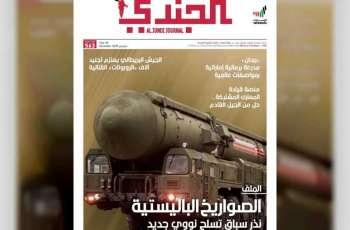 """بعددها الجديد ..مجلة """"الجندي"""" : الإمارات في يومها الوطني الـ 49 في أوج تقدمها و رقيها"""