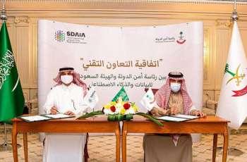 رئاسة أمن الدولة والهيئة السعودية للبيانات والذكاء الاصطناعي توقعان اتفاقية للتعاون التقني