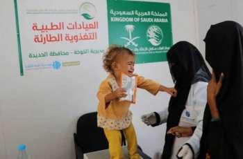 العيادات الطبية التغذوية لمركز الملك سلمان للإغاثة في مديرية الخوخة بالحديدة تواصل تقديم خِدْماتها العلاجية