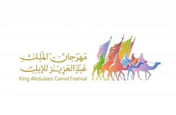 مهرجان الملك عبدالعزيز للإبل يحتفي باليوم الوطني الـ 49 لدولة الإمارات